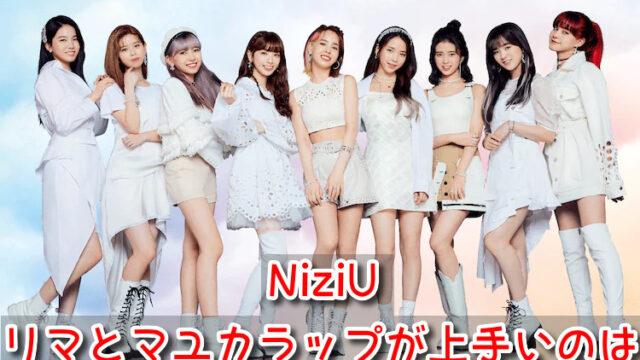 NiziU リマ マユカ ラップ 上手い 海外 評価 理由